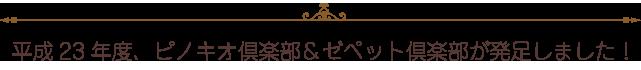 入園案内:平成23年度、ピノキオ倶楽部&ゼペット倶楽部が発足しました!