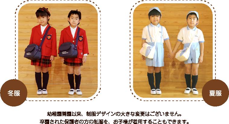 卒園された保護者の方の制服を、お子さまが着用することもできます。